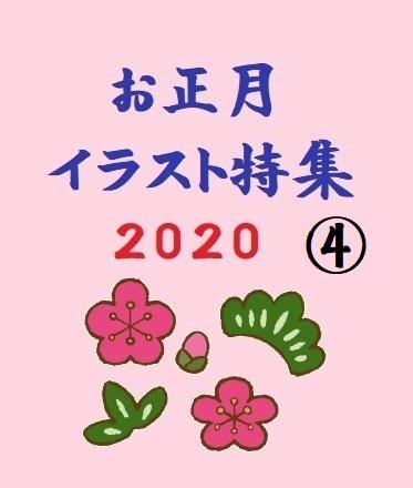 2020お正月イラスト特集④