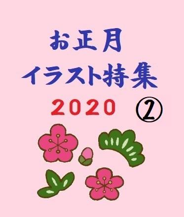 2020お正月イラスト特集②