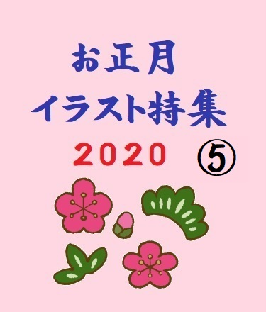 2020お正月イラスト特集⑤