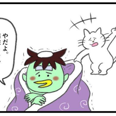 かっぱろう日記4