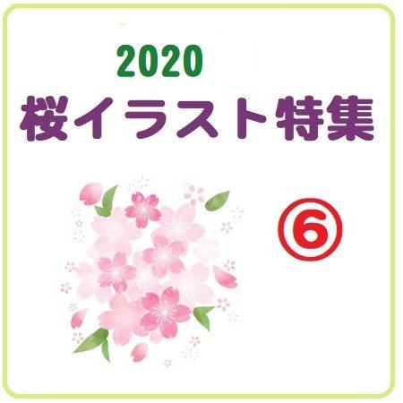 2020桜イラスト特集⑥
