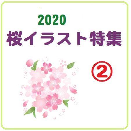 2020桜イラスト特集②