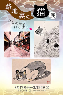 路地裏の猫展 大阪・京都