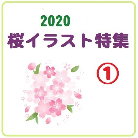 2020桜イラスト特集①