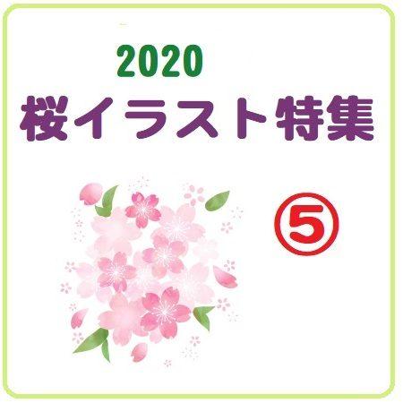 2020桜イラスト特集⑤