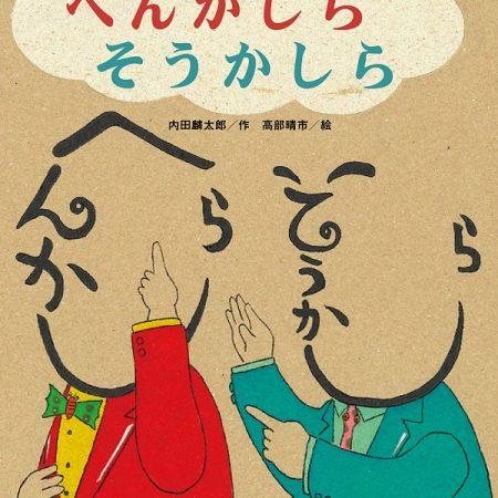 子どもも 大人も読んでみたい! 絵本ソムリエ・高木須惠子の新刊紹介②