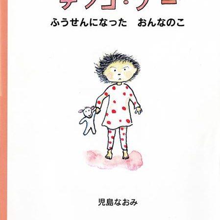 子どもも 大人も読んでみたい! 絵本ソムリエ・高木須惠子の新刊紹介①