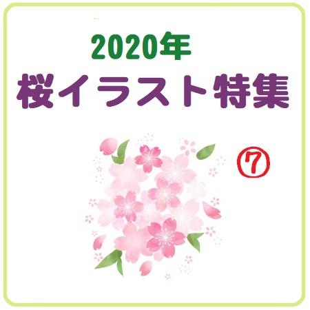 2020桜イラスト特集⑦