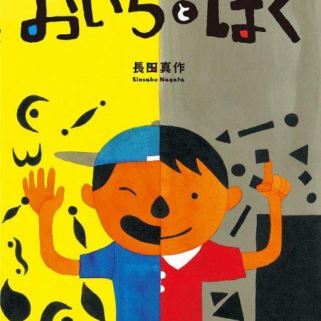 子どもも 大人も読んでみたい! 絵本ソムリエ・高木須惠子の新刊紹介③