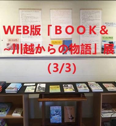 WEB版「BOOK& ~川越からの物語」展(3/3)