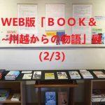 WEB版「BOOK& ~川越からの物語」展(2/3)