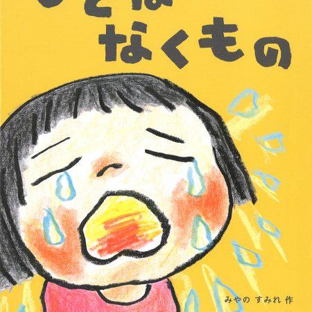 子どもも 大人も読んでみたい! 絵本ソムリエ・高木須惠子の新刊紹介④