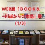 WEB版「BOOK&  ~川越からの物語」展(1/3)