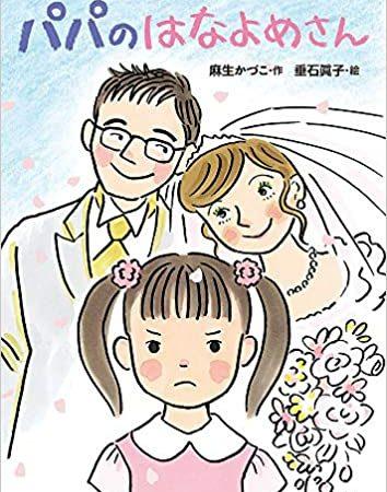 麻生かづこさんがポプラ社より出版