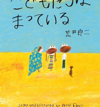 子どもも 大人も読んでみたい! 絵本ソムリエ・高木須惠子の新刊紹介⑥