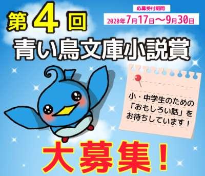 第4回青い鳥文庫小説賞