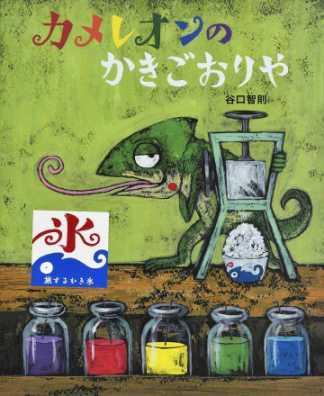 子どもも 大人も読んでみたい! 絵本ソムリエ・高木須惠子の新刊紹介⑦