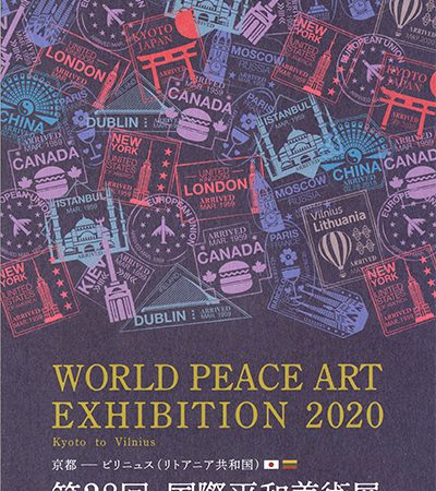 「WORLD PEACE ART EXHIBITION 2020」第28回 国際平和美術展