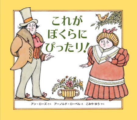 子どもも 大人も読んでみたい! 絵本ソムリエ・高木須惠子の新刊紹介⑧