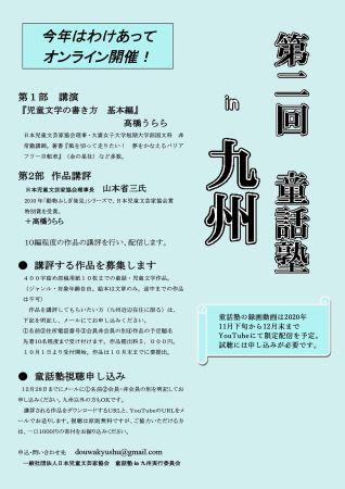 第2回童話塾in九州