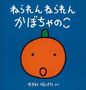 子どもも 大人も読んでみたい! 絵本ソムリエ・高木須惠子の新刊紹介⑨