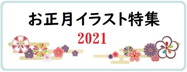 2021お正月イラスト特集