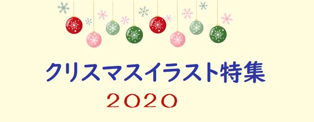 2020クリスマスイラスト特集