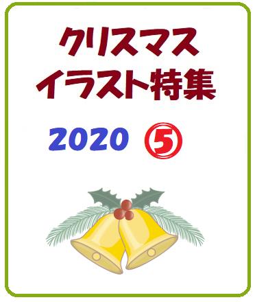 2020クリスマスイラスト特集⑤