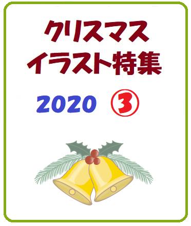 2020クリスマスイラスト特集③