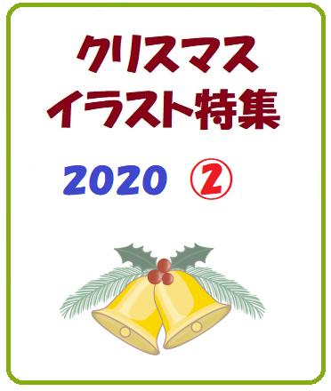 2020クリスマスイラスト特集②
