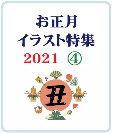 2021お正月イラスト特集④
