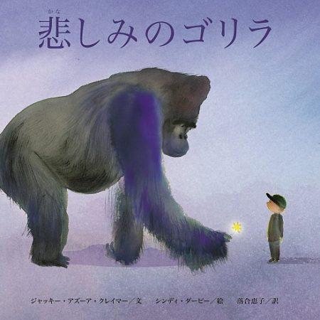 子どもも 大人も読んでみたい! 絵本ソムリエ・高木須惠子の新刊紹介⑪