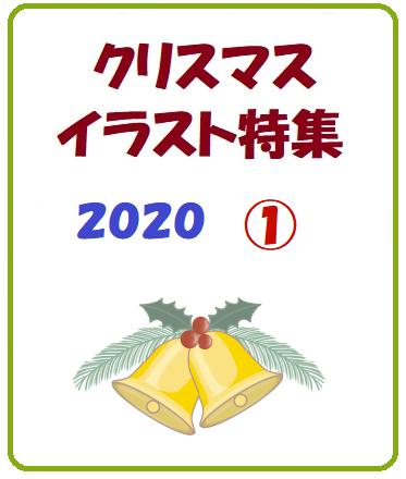 2020クリスマスイラスト特集①
