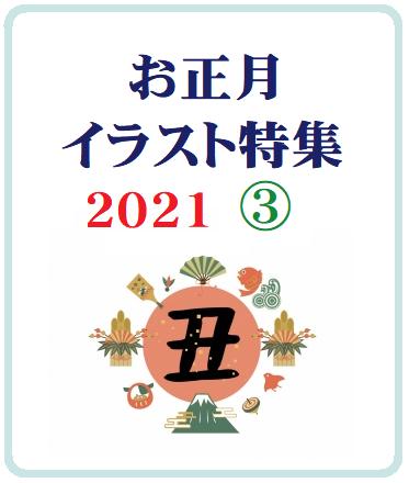 2021お正月イラスト特集③