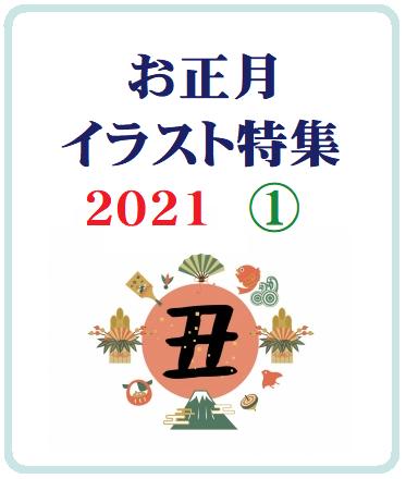 2021お正月イラスト特集①