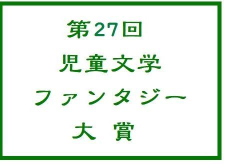 第27回児童文学ファンタジー大賞