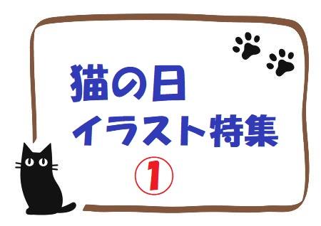 猫の日イラスト特集①