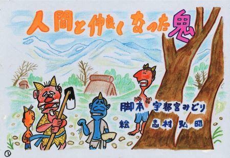 宇都宮みどりさん、志村弘昭さんが紙芝居コンクールで優秀賞を受賞