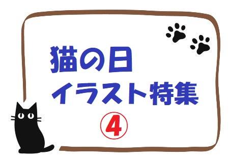 猫の日イラスト特集④