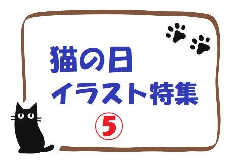 猫の日イラスト特集⑤