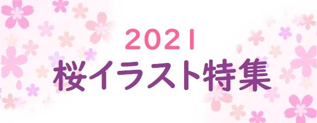 2021桜イラスト特集