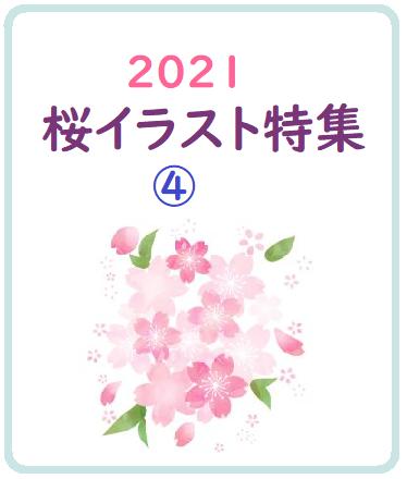2021桜イラスト特集④