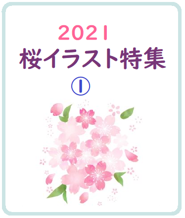 2021桜イラスト特集①