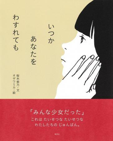 子どもも 大人も読んでみたい! 絵本ソムリエ・高木須惠子の新刊紹介 15