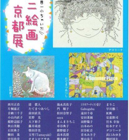世界一小ちゃい!? ミニ絵画・京都展(2021)
