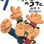 子どもも 大人も読んでみたい! 絵本ソムリエ・高木須惠子の新刊紹介 16