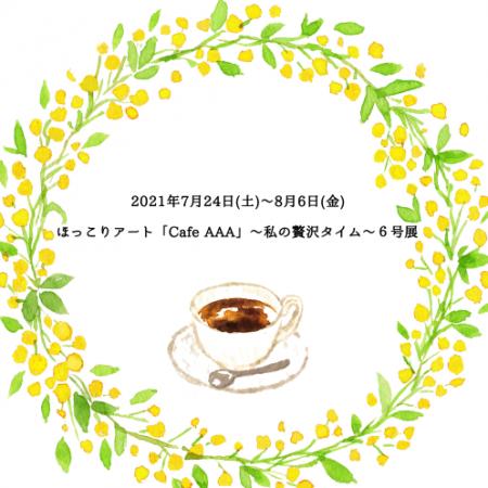 ほっこりアート「Cafe AAA」~私の贅沢タイム~6号展