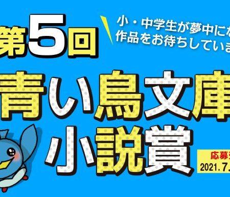 第5回青い鳥文庫小説賞
