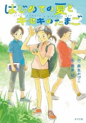 麻生かづこさんがポプラ社より出版!