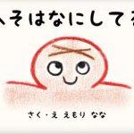 絵本動画 『おへそはなにしてる?』